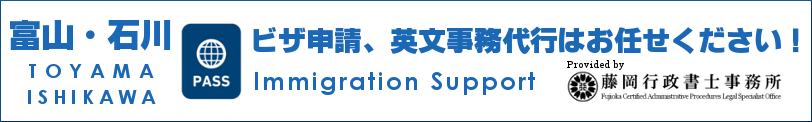 visa-toyama_logo4